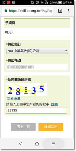 手機掃描帳單QR條碼繳費(存款帳戶扣款篇)-P08.png