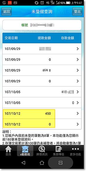 手機掃描帳單QR條碼繳費(存款帳戶扣款篇)-P11.png