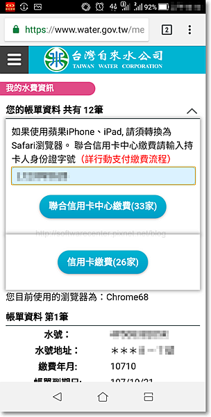 手機掃描帳單QR條碼繳費(信用卡扣款篇)-P01.png