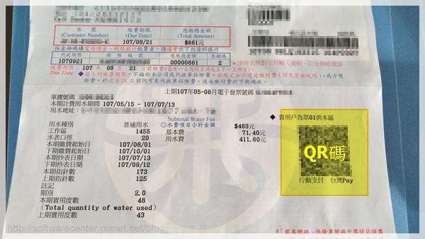 手機掃描帳單QR條碼繳費(信用卡扣款篇)-Logo.png