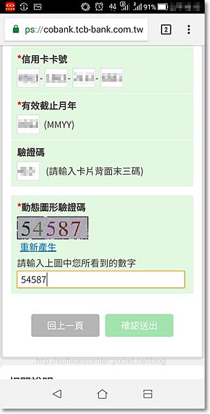 手機掃描帳單QR條碼繳費(信用卡扣款篇)-P04.png