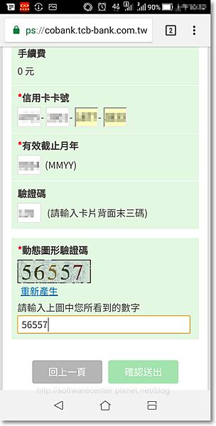 手機掃描帳單QR條碼繳費(信用卡扣款篇)-P07.png