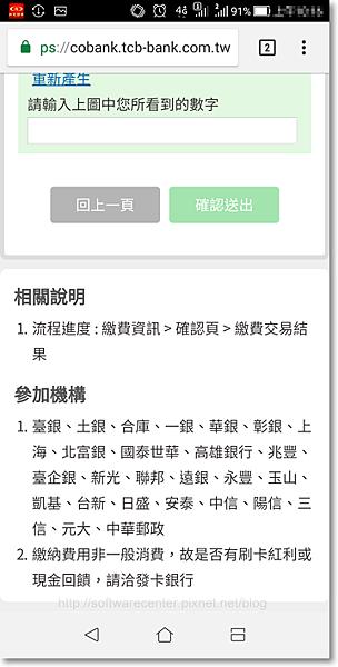 手機掃描帳單QR條碼繳費(信用卡扣款篇)-P06.png