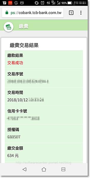 手機掃描帳單QR條碼繳費(信用卡扣款篇)-P08.png