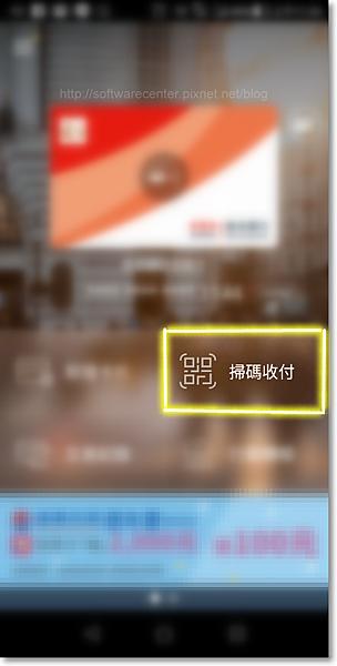 掃描帳單上的台灣Pay專用QR碼快速繳費-P01.png