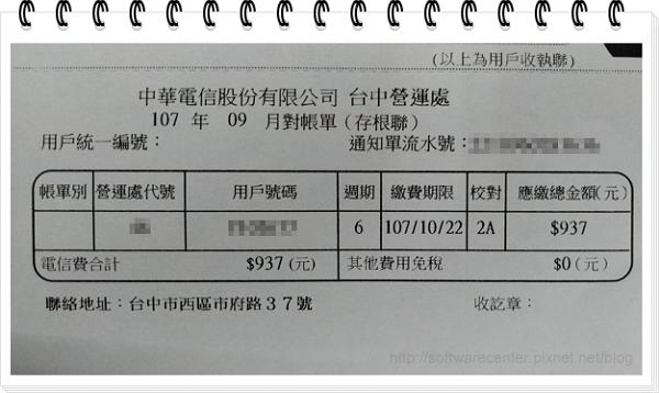 掃描帳單上的台灣Pay專用QR碼快速繳費-P04.png