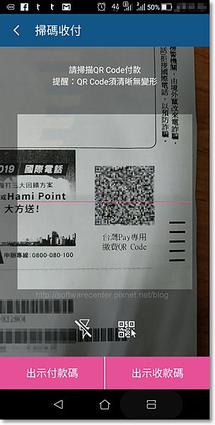 掃描帳單上的台灣Pay專用QR碼快速繳費-P02.png
