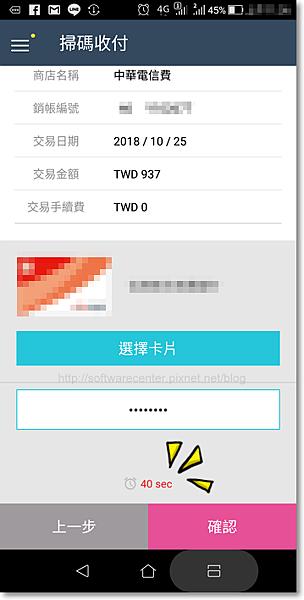 掃描帳單上的台灣Pay專用QR碼快速繳費-P03.png