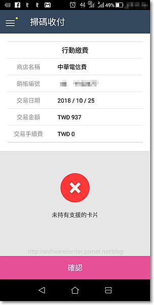 掃描帳單上的台灣Pay專用QR碼快速繳費-P07.png