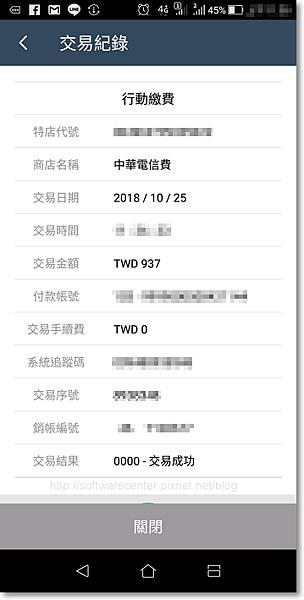 掃描帳單上的台灣Pay專用QR碼快速繳費-P10.png