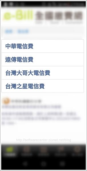 全國繳費網繳手機電信費超方便-Logo.png
