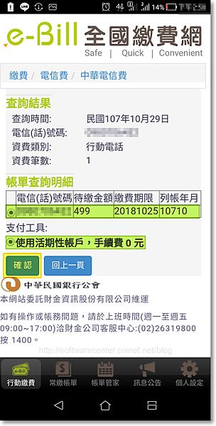 全國繳費網繳手機電信費超方便-P04.png