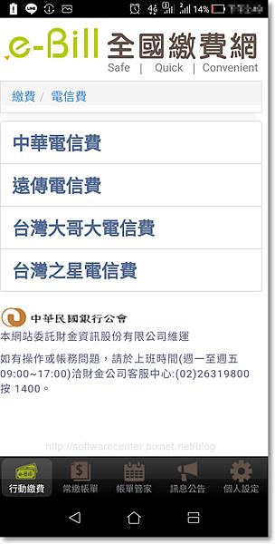 全國繳費網繳手機電信費超方便-P02.png