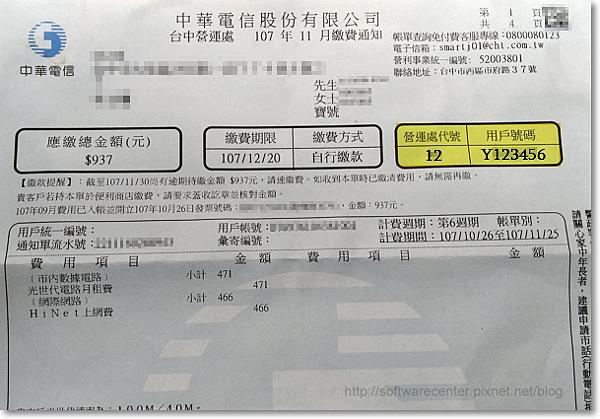 線上繳中華電信無電話號碼網路費-Logo.png