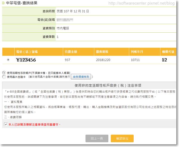 線上繳中華電信無電話號碼網路費-P04.png