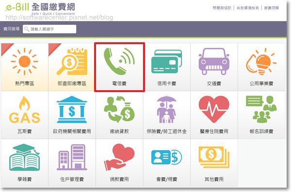 線上繳中華電信無電話號碼網路費-P01.png
