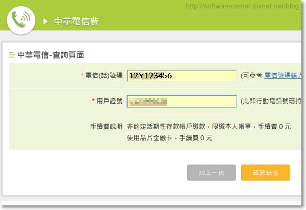 線上繳中華電信無電話號碼網路費-P03.png