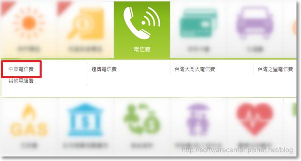 線上繳中華電信無電話號碼網路費-P02.png