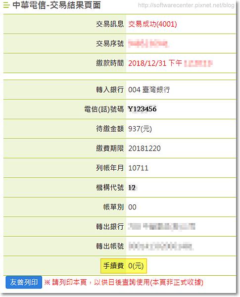 線上繳中華電信無電話號碼網路費-P06.png