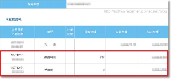 線上繳中華電信無電話號碼網路費-P07.png