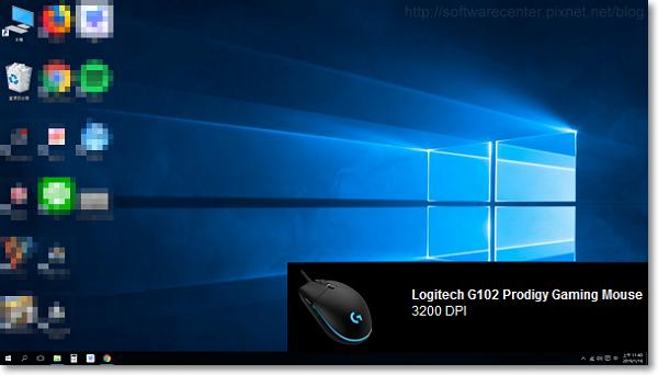 羅技G102遊戲滑鼠開箱文-P02.png