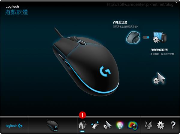 羅技G102遊戲滑鼠開箱文-P14.png