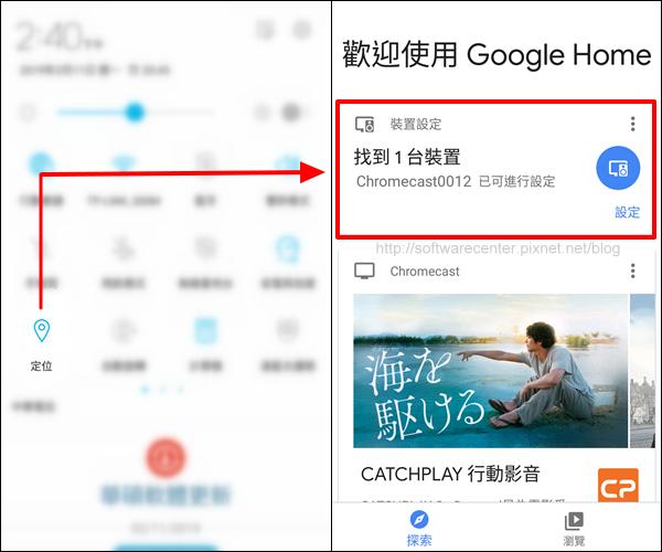 無Wi-fi手機直接連Google Chromecast投放電視-P10.png
