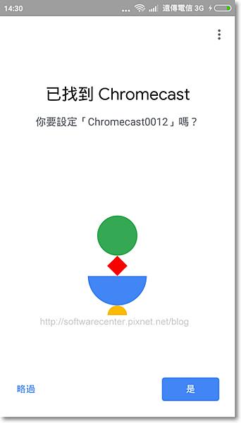 無Wi-fi手機直接連Google Chromecast投放電視-P11.png