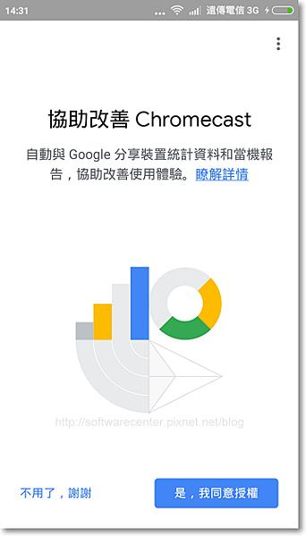 無Wi-fi手機直接連Google Chromecast投放電視-P15.png