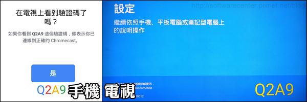 無Wi-fi手機直接連Google Chromecast投放電視-P14.png
