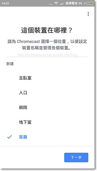 無Wi-fi手機直接連Google Chromecast投放電視-P16.png