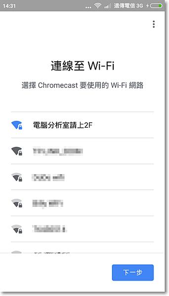 無Wi-fi手機直接連Google Chromecast投放電視-P17.png