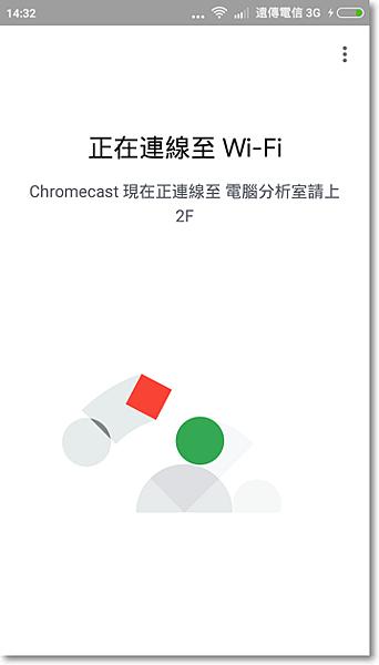 無Wi-fi手機直接連Google Chromecast投放電視-P19.png