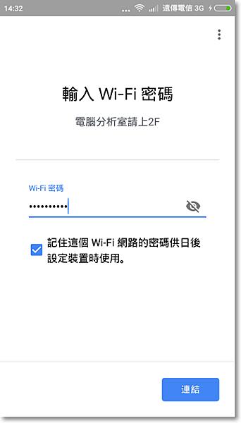 無Wi-fi手機直接連Google Chromecast投放電視-P18.png