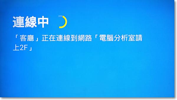 無Wi-fi手機直接連Google Chromecast投放電視-P21.png