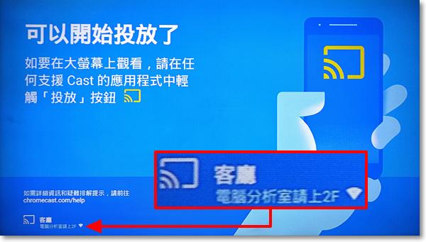 無Wi-fi手機直接連Google Chromecast投放電視-P22.png