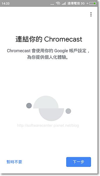無Wi-fi手機直接連Google Chromecast投放電視-P20.png