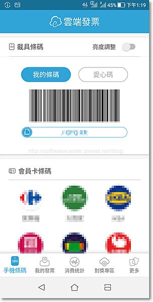 超方便的雲端發票APP手機條碼載具儲存-Logo.png