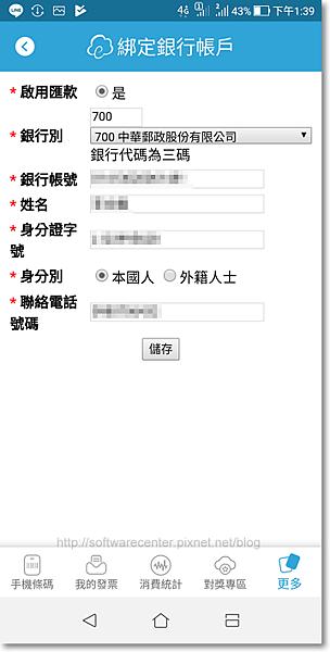 超方便的雲端發票APP手機條碼載具儲存-P04.png