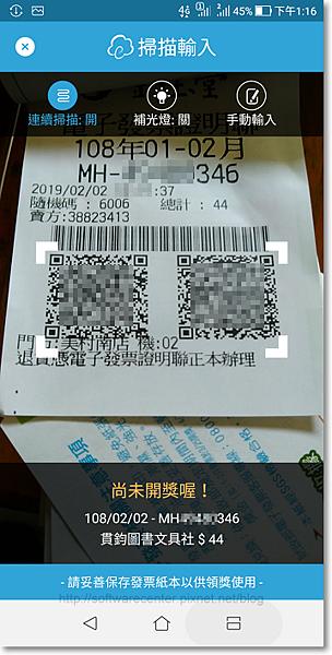 超方便的雲端發票APP手機條碼載具儲存-P13.png