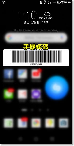 超方便的雲端發票APP手機條碼載具儲存-P17.png