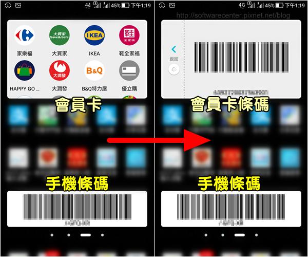超方便的雲端發票APP手機條碼載具儲存-P18.png
