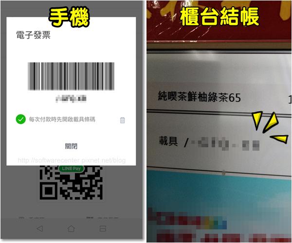 使用LINE Pay結帳付款流程-P03.png
