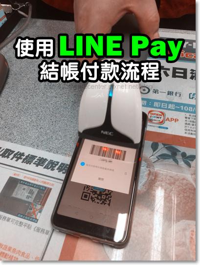 使用LINE Pay結帳付款流程-Logo.png