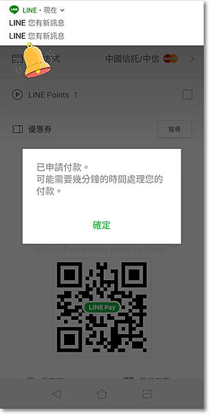 使用LINE Pay結帳付款流程-P06.png