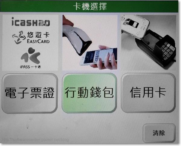 使用LINE Pay結帳付款流程-P05.png