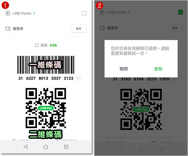 使用LINE Pay結帳付款流程-P04.png