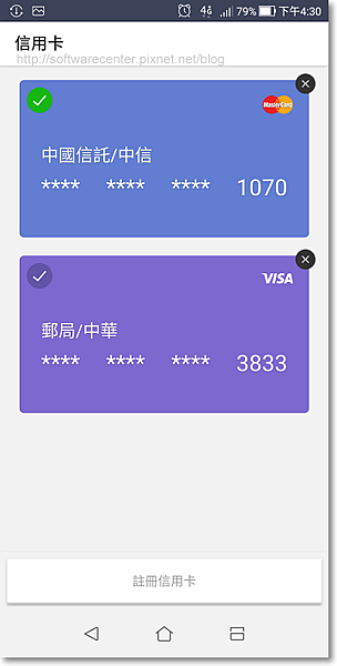 使用LINE Pay結帳付款流程-P10.png