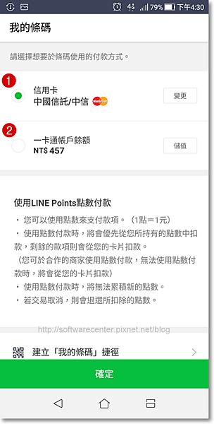 使用LINE Pay結帳付款流程-P09.png