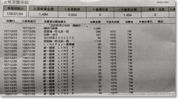 使用LINE Pay結帳付款流程-P08.png
